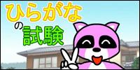 Hiranoshi