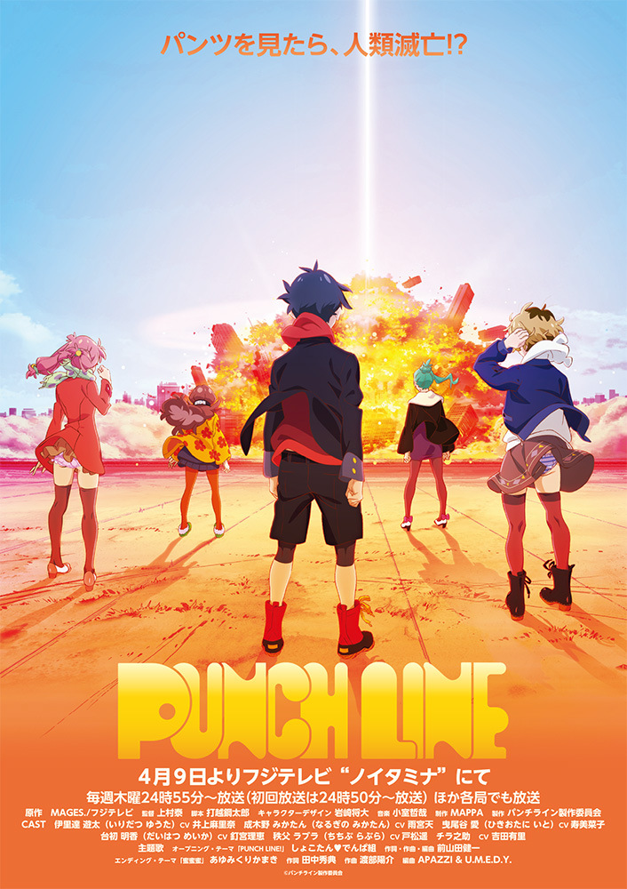 Punch-Line-tv-anime-visual